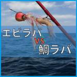 エビラバ vs 鯛ラバ  釣果対決!!