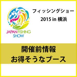 フィッシングショー 2015