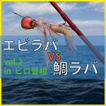 エビラバ vs 鯛ラバ in 長崎ヒロ曽根