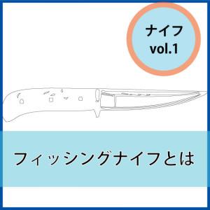 フィッシングナイフとは?