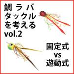 鯛ラバタックルについて vol.2 [固定式 vs 誘導(遊動)式]